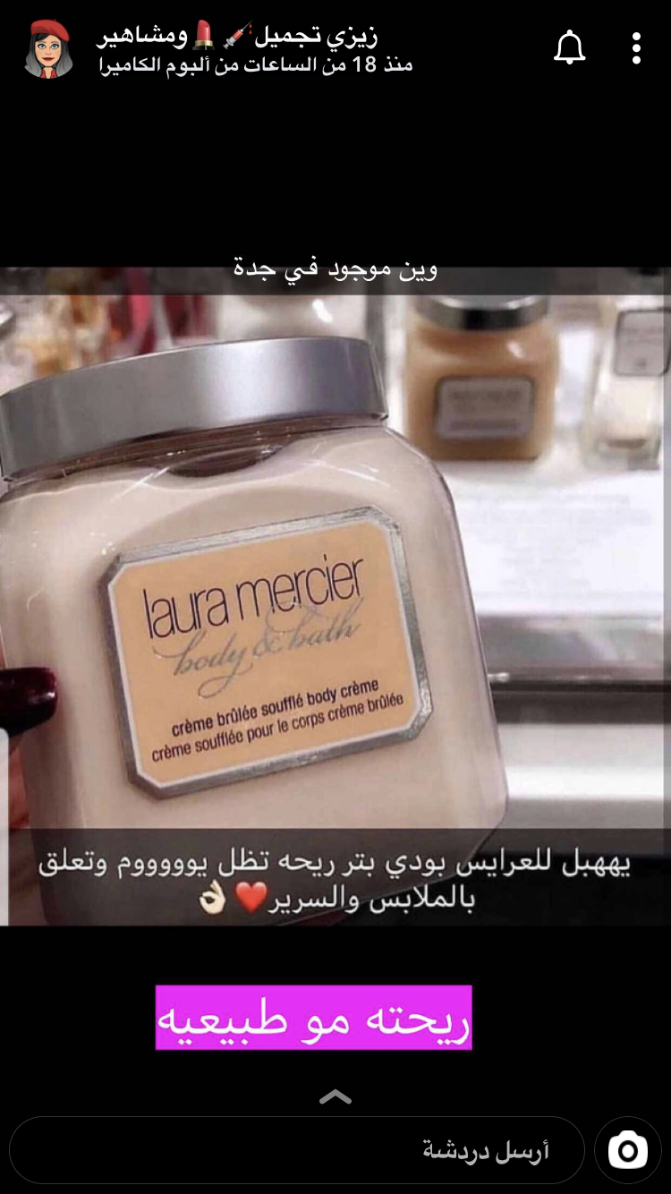 Pin By Rin Saad On خلطات Bath And Body Hand Soap Bottle Creme