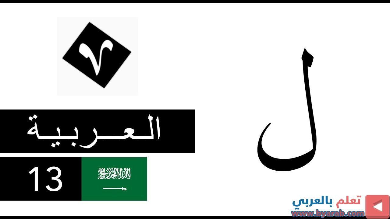 حرف اللام ل تعليم الخط العربي باللغة العربية لغة الاشارة Letters Symbols Logos