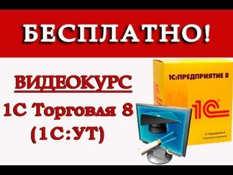 Видеокурс 1с бухгалтерия бесплатно онлайн документы для самостоятельной регистрации в ооо