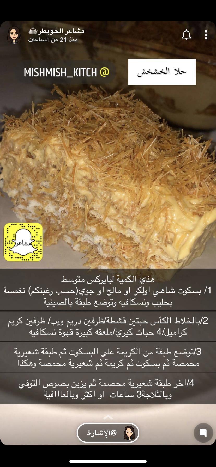 حلا خشخش Cooking Food Foodie
