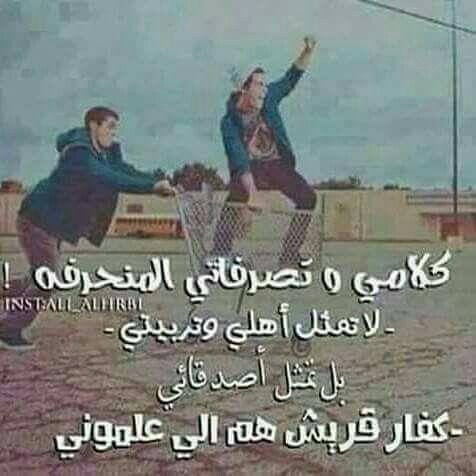 لا تحكمو علي من افعالي Arabic Funny Funny Arabic Quotes Funny Quotes