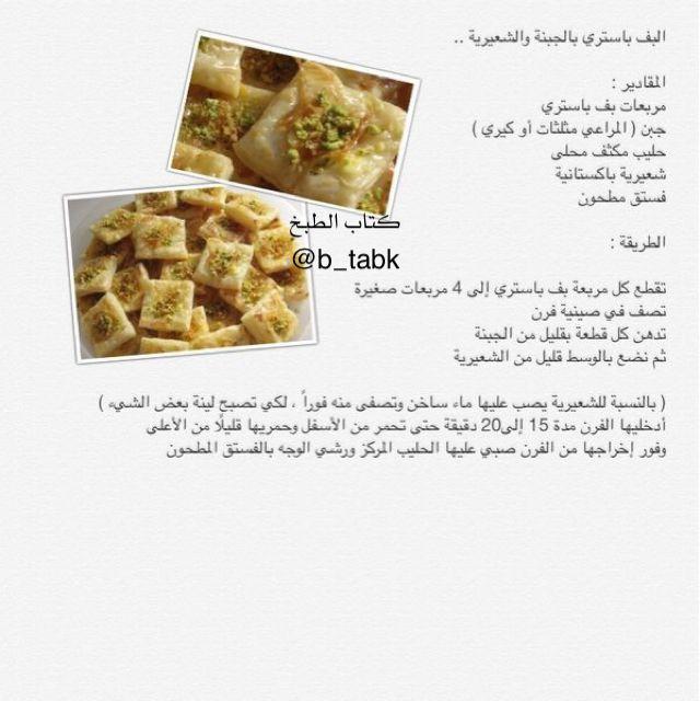 البف باستري بالجبنة والشعيرية Food Puff Pastry Breakfast