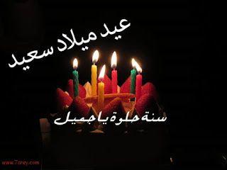 صور عيد ميلاد سعيد Happy Birthday Images Birthday Images Birthday Candles