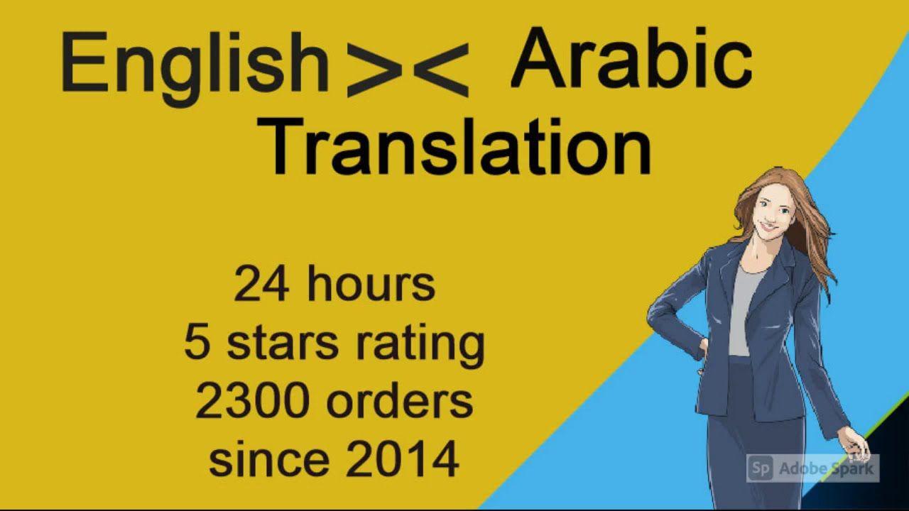 Provide Perfect English To Arabic Translation Or Arabic To English Transcription And Translation Arabic To English Translation Perfect English