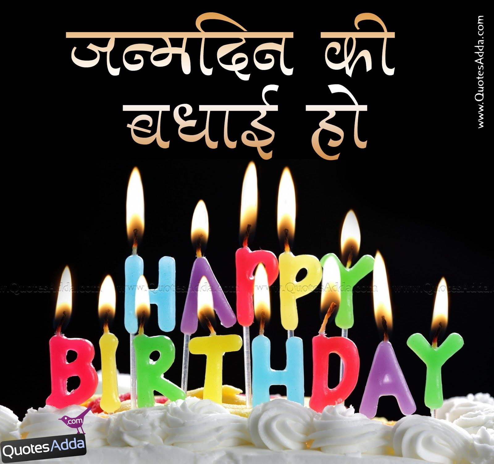 Awesome Happy Birth Day Quotes In Hindi For Love With Images Happy Personalised Birthday Cards Veneteletsinfo