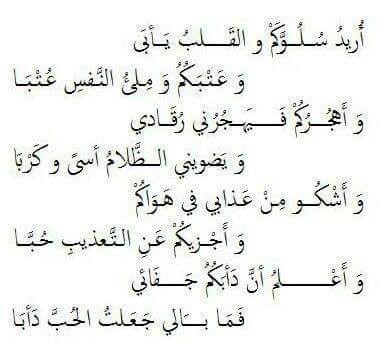 امير الشعراء احمد شوقي Arabic Poetry Arabic Words Poems