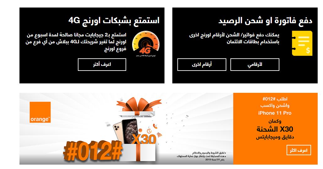 اكواد اورنج Orange 2020 وكود باقات النت والاستعلام عن الرصيد وتجديد الباقة من اورنج Tech Company Logos Company Logo Iphone 11