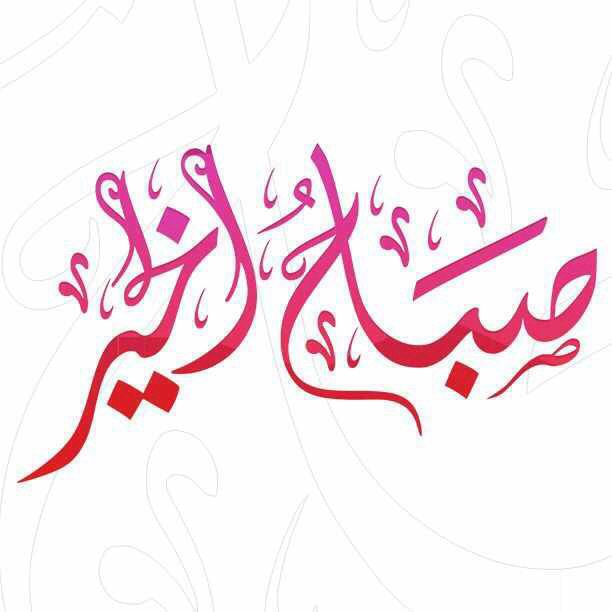 صباح الخير Good Morning Arabic Good Morning Roses Morning Greeting
