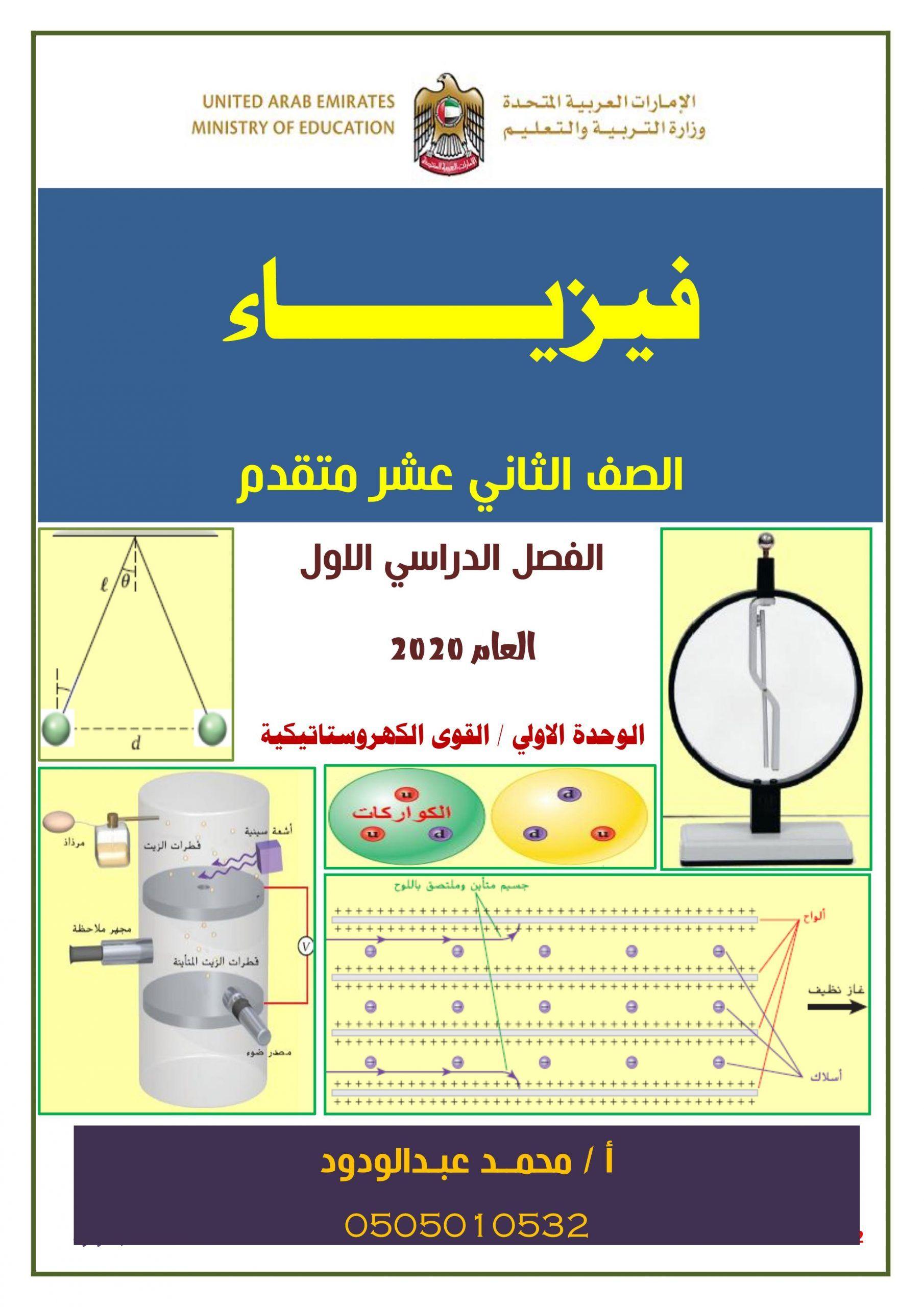 ملخص واوارق عمل وحدة القوى الكهروستاتيكية للصف الثاني عشر متقدم مادة الفيزياء Ministry Of Education United Arab Emirates Education