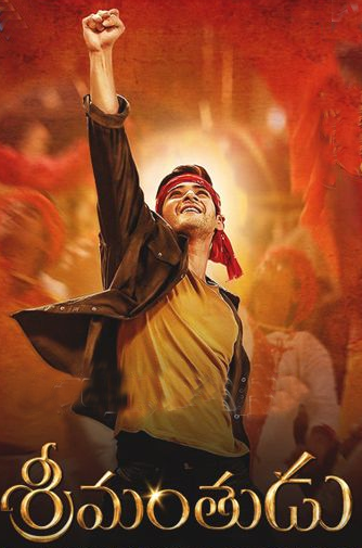 Srimanthudu 2015 Mp3 Songs Free Download 2015 Mp3 Songs Free Download Manabadiresult Net New Poster South Film Latest Hd Wallpapers
