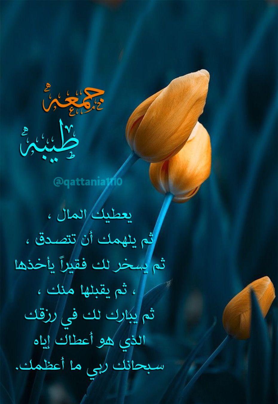 الجمعة Good Morning Arabic Blessed Friday Jumma Mubarak Images