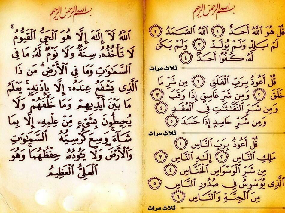 Recite For Protection Morning Nd Evening Bullet Journal Islam Quran Words