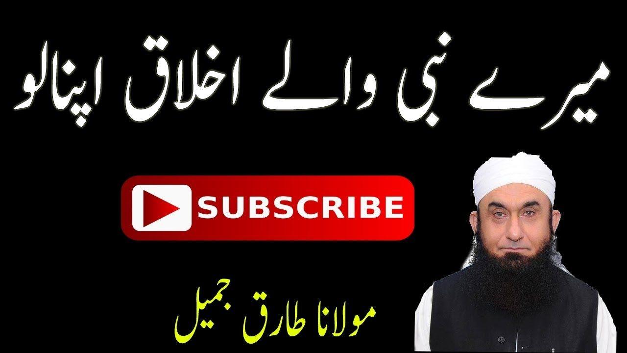 Mere nabi (p b u h) wale akhlaq apna lo By Maulana Tariq Jameel Nabi