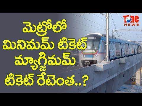 Hyderabad metro news in telugu