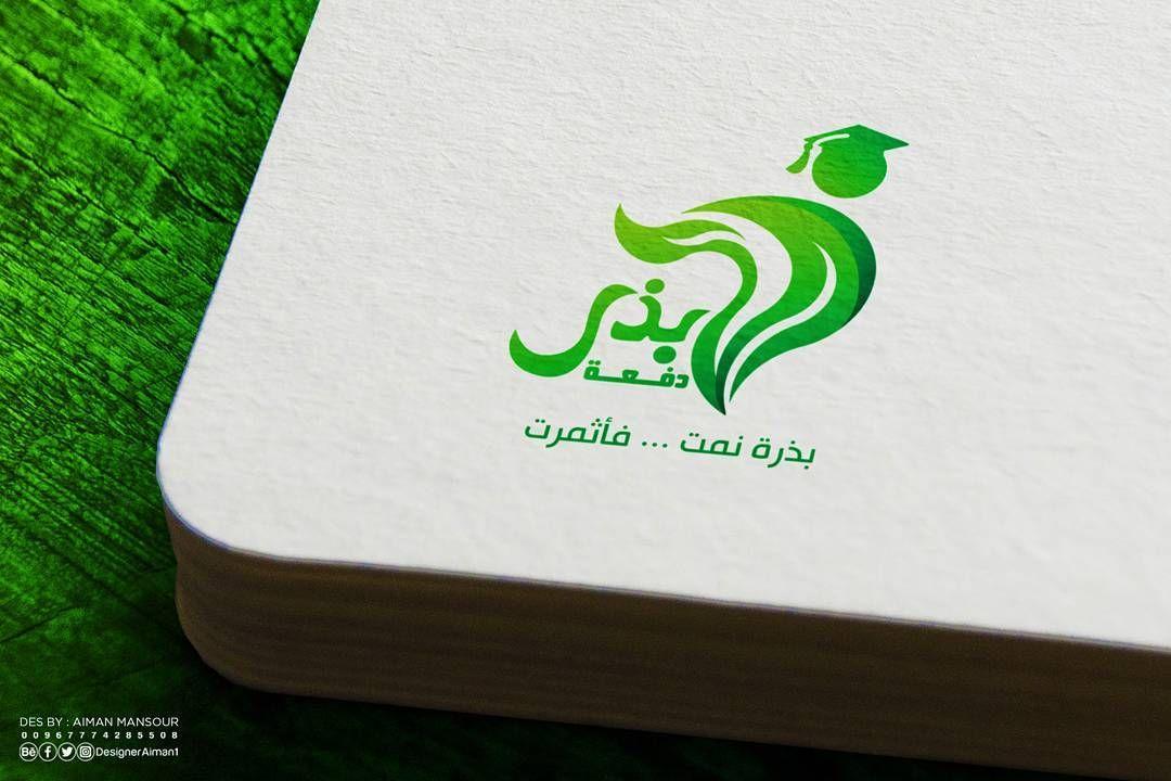 من اعمالنا تصميم شعار دفعة ابذر كلية الزراعة جامعة صنعاء Abther Logo لطلبات التصاميم على الواتس Order Your Design Now On Whatsapp 00967774285508 رابط