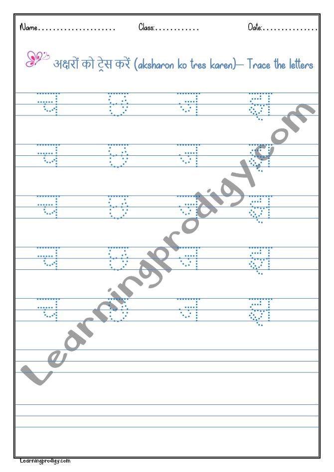 Hindi Consonants Alphabets Vyanjan Tracing Worksheet (Cha-Gha) Hindi  Worksheets, Tracing Worksheets, Worksheets