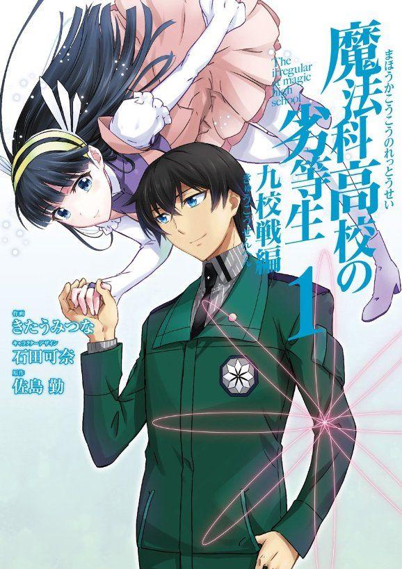 the irregular at magic high school tatsuya and miyuki