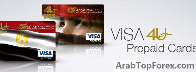 فيزا البنك العربي الأفريقي الدولي بطاقة 4u المدفوعة مقدما Visa Card Visa Amazon Card