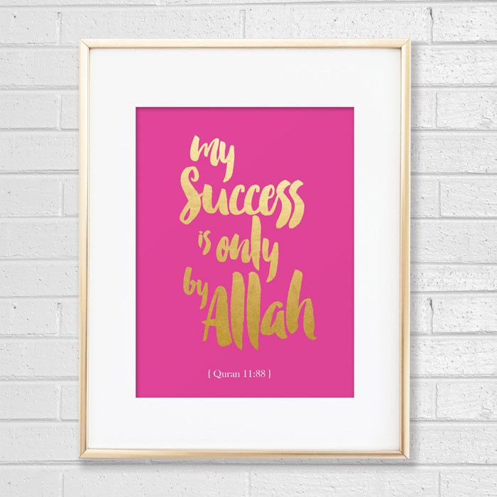 Islamic Art Print in Pink and Gold, Quran Quote, Wall art