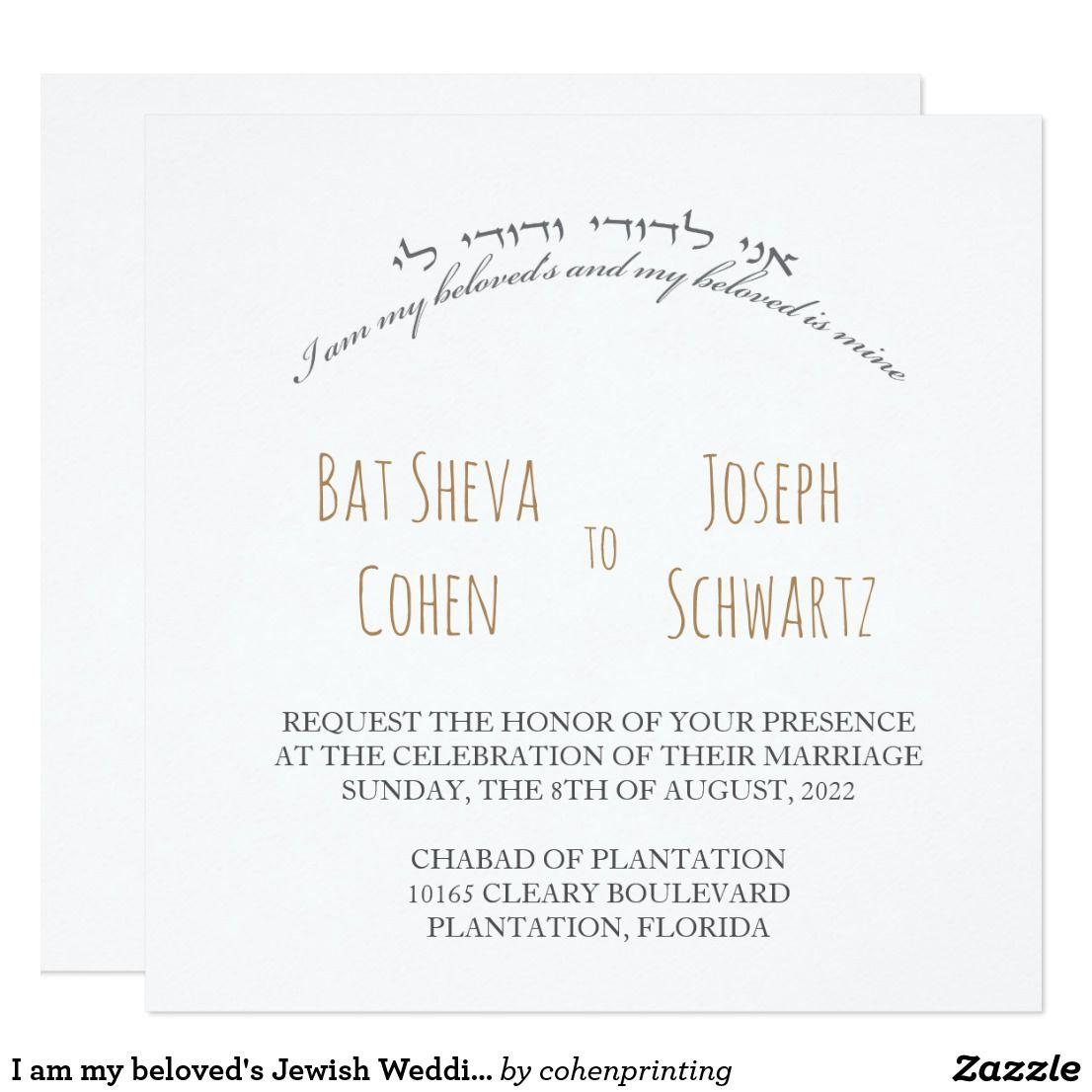 I am my beloved\'s Jewish Wedding Invitation | Jewish wedding invitations