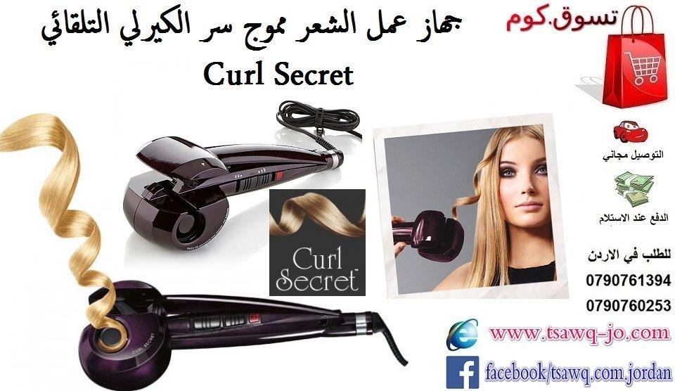 جهاز عمل الشعر مموج سر الكيرلي نظام تلقائي Curl Secret Hair السعر 40 دينار التوصيل مجاني للطلب في الاردن 790761394 00962 7907602 Curl Secret Travel Fun Secret
