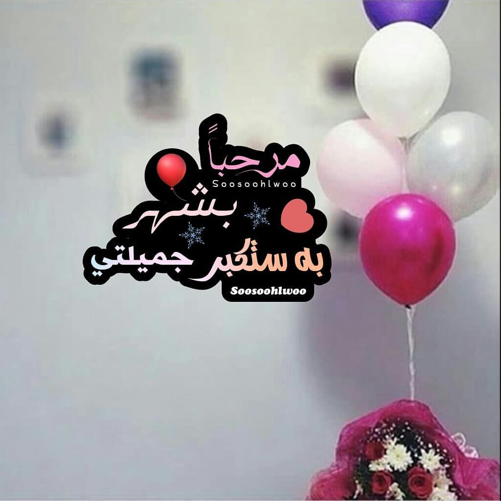 مريومتي Happy Birthday Celebration Happy Birthday Wishes Cards Happy Birthday Quotes
