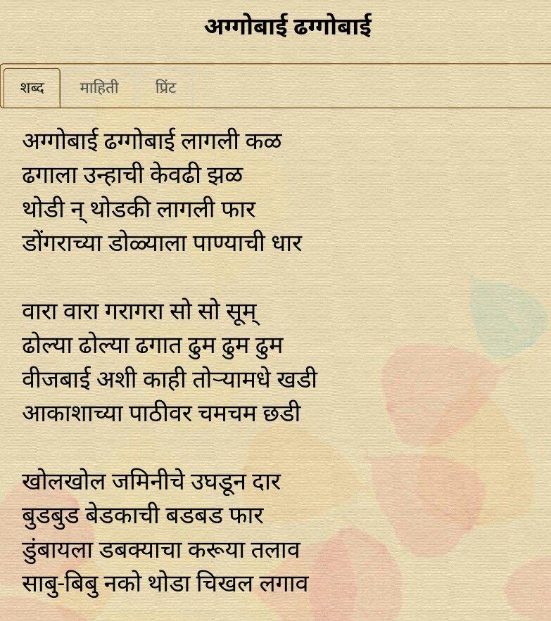 Marathi songs lyrics | Lyrics | Pinterest