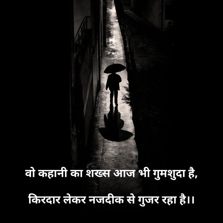 शख्स #hindi #words #lines #story #short | Beautiful words ...