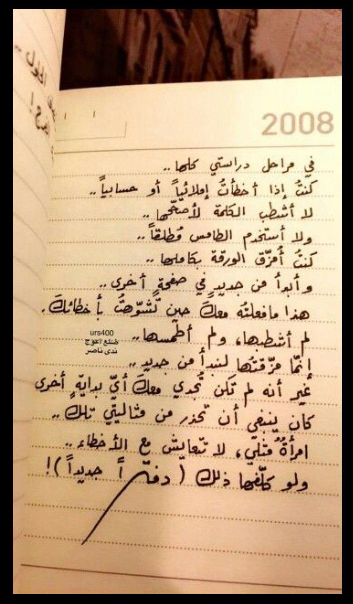 رسائل ورقيه Words Quotes Arabic Quotes Arabic Tattoo Quotes