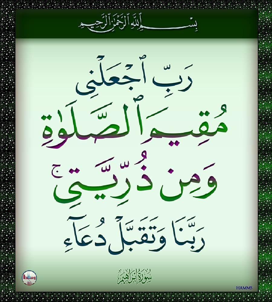 ٤٠ ابراهيم Holy Quran Noble Quran Hadeeth