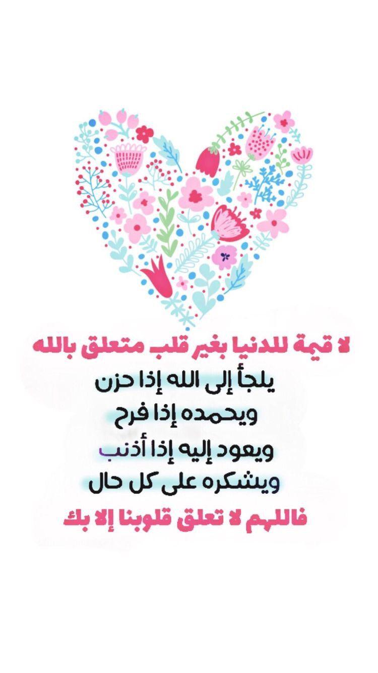Pin By صورة و كلمة On Duea دعاء Islamic Quotes Quran Arabic Phrases Some Quotes