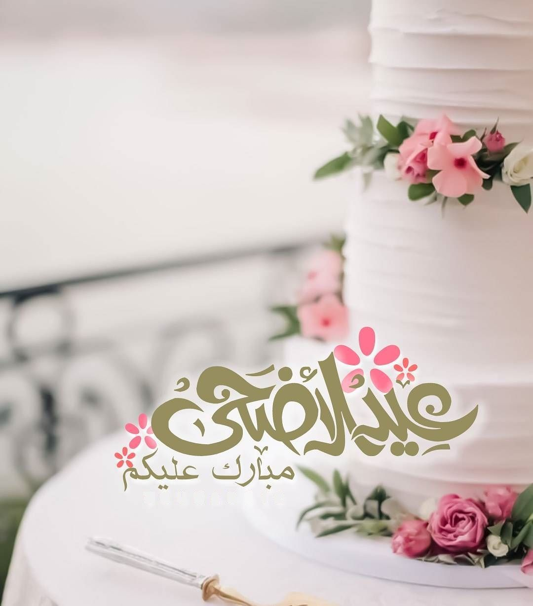 Pin By Amr On Aid Mubarak Eid Mubarak Greetings Eid Mubark Eid Cards