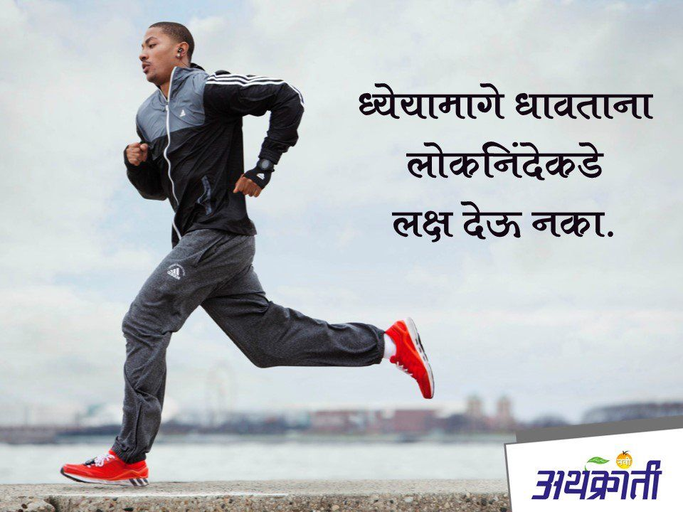 सुविचार मराठी quotes Marathi Derrick rose, Business