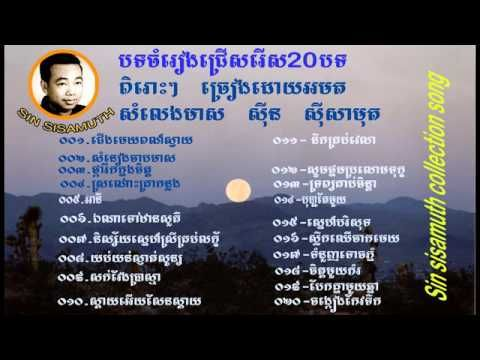 Old song collection non stop mp3 sin sisamuth playlist Khmer
