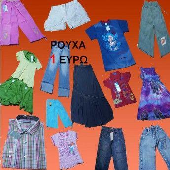 b3a8cf3ed6 ΠΡΟΣΦΟΡΑ ΣΤΟΚ Ρούχα ανδρικά-γυναικεία-παιδικά σε διάφορα σχέδια ...