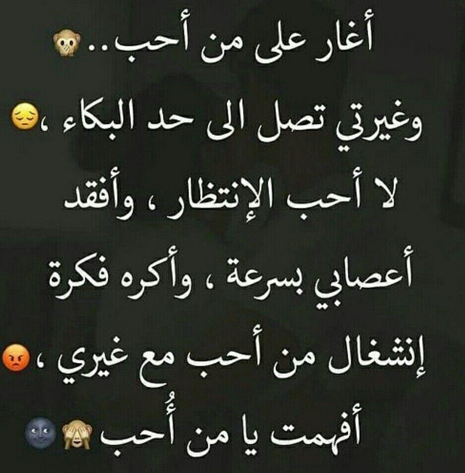 رمزيات Love Smile Quotes Love Words Islamic Love Quotes