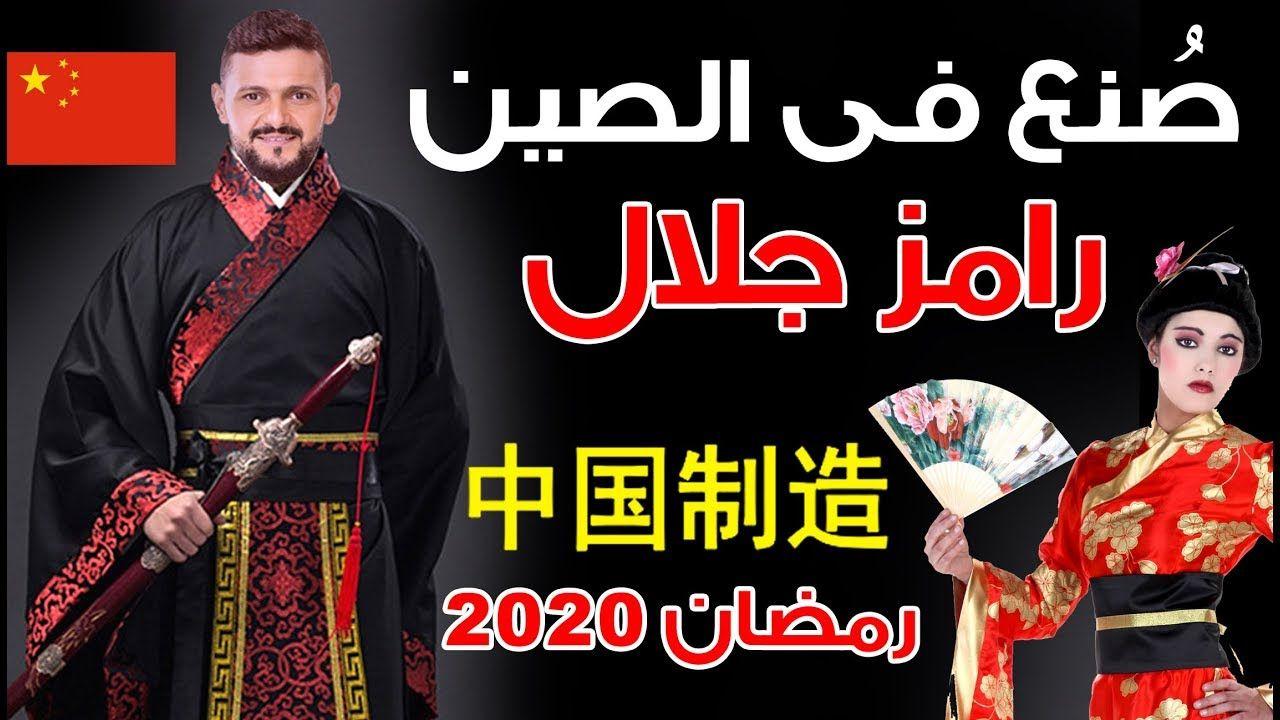 برنامج رامز جلال فى رمضان 2020 ص نع فى الصين فكرة جديدة بس تخوف Comic Book Cover Comic Books Books