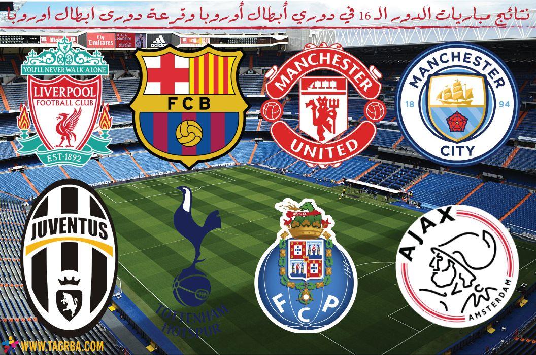 نتائج مباريات الدور الـ 16 في دوري أبطال أوروبا وقرعة دورى ابطال اوروبا Liverpool Football Club Liverpool Football Uefa Champions League