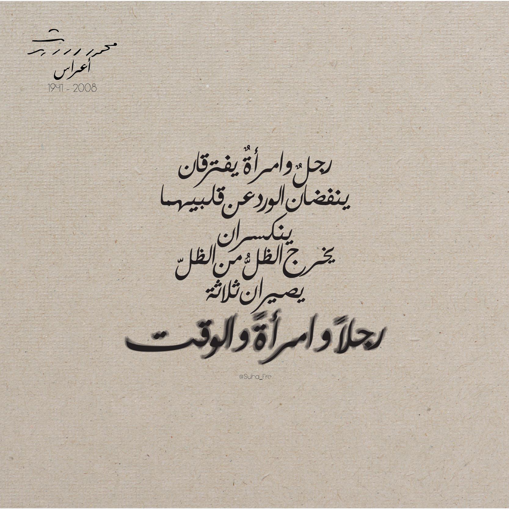 ديوان أعراس محمود درويش Arabic Calligraphy Calligraphy Arabic
