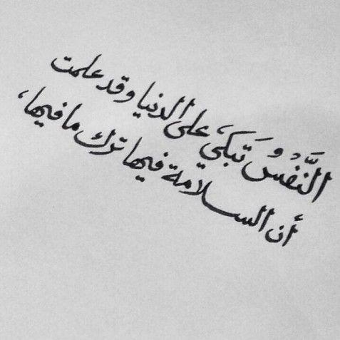 النفس تبكي على الدنيا وقد علمت أن السلامة فيها ترك ما فيها The Ego Cries Over The Worldly Life Though It Should Kno Quran Quotes Words Quotes Proverbs Quotes