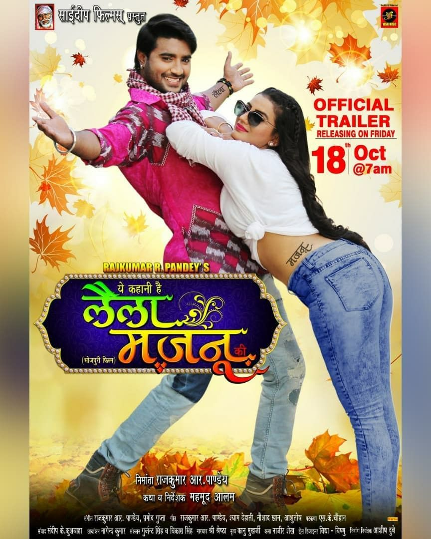 Laila Majnu Bhojpuri Film Firsy Look Watch Laila Majnu Official Trailer Pradeep Pandey Chin Action Movies Movies To Watch Hindi Download Free Movies Online