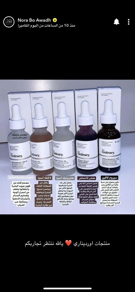 Pin By Mariam Yasser On سيروم اورديناري In 2020 Skin Care Diy Masks Skin Treatment Diy Beauty Tips For Glowing Skin