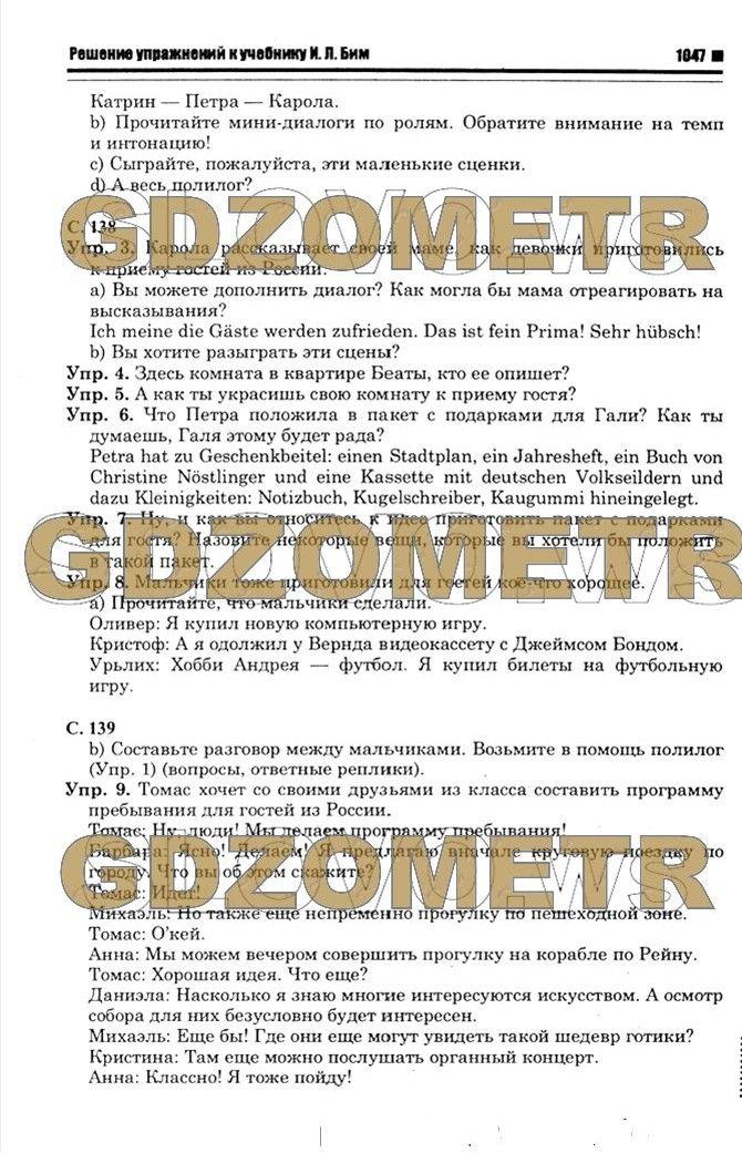 Решебник по русской речи 5 класс никитина без закачевания
