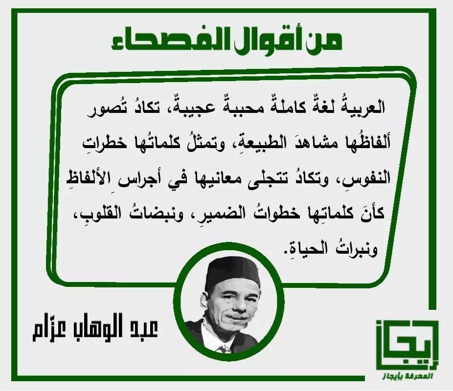 Pin By Mohammed Fouzi Boucenna On علماء اللغة العربية Sis