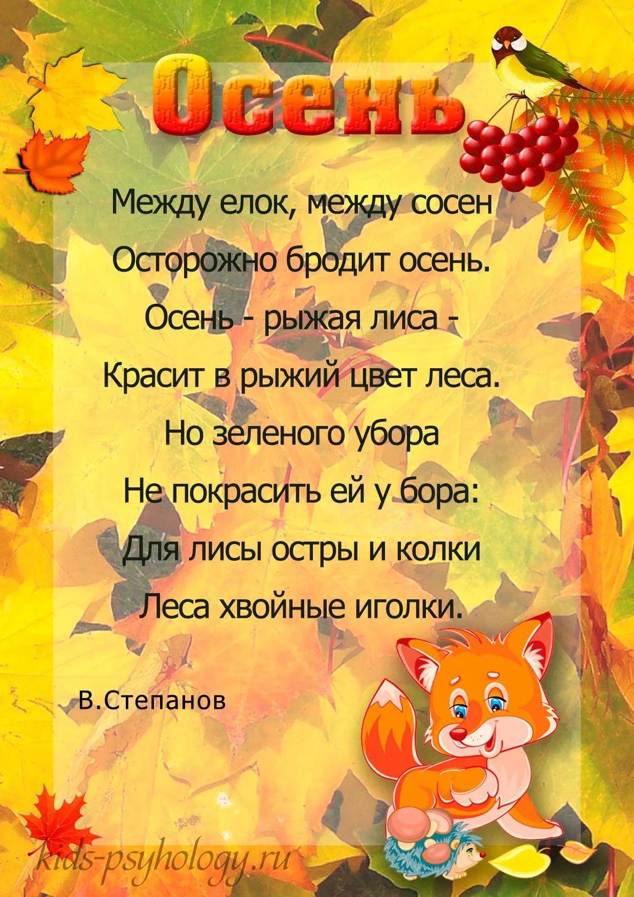 обнаженные девушки стихи о осени короткие красивые картинки создается для плюсов