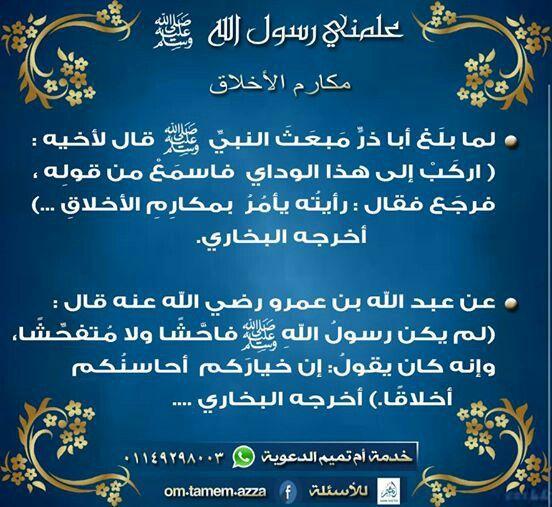 مكارم الاخلاق Hadith Quran Jlo