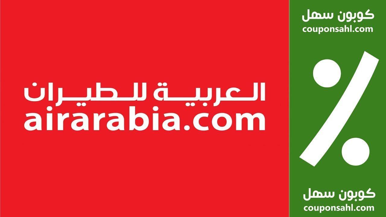 عروض العربية للطيران 2018 Logos Nintendo Switch Gaming Logos