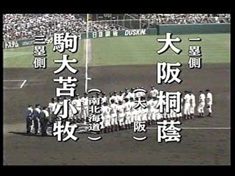 Photo of 高校野球 駒大苫小牧-大阪桐蔭 2005年夏甲子園 準決勝 フル