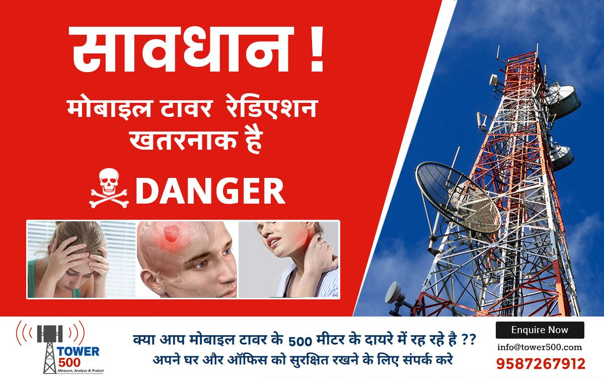 Attention!!! If you are living within 500 meters of a mobile tower