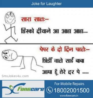 Sharabi Funny Hindi Jokes Be Certain To Have FunFacebook